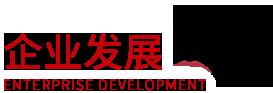 金球机械企业发展历程