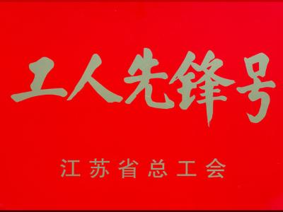 """金球荣获""""工人先锋号""""荣誉"""
