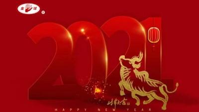 无锡金球2021新年祝语