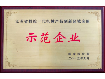 金球荣获示范企业证书