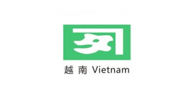 越南公司Vietnam