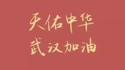 无锡金球全力配合疫情防控.jpg