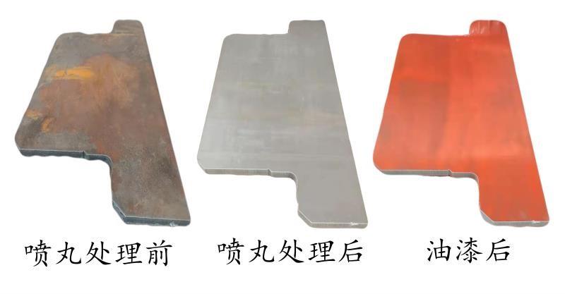 无锡金球折弯机核心卖点之钢板喷丸预处理工艺.jpg