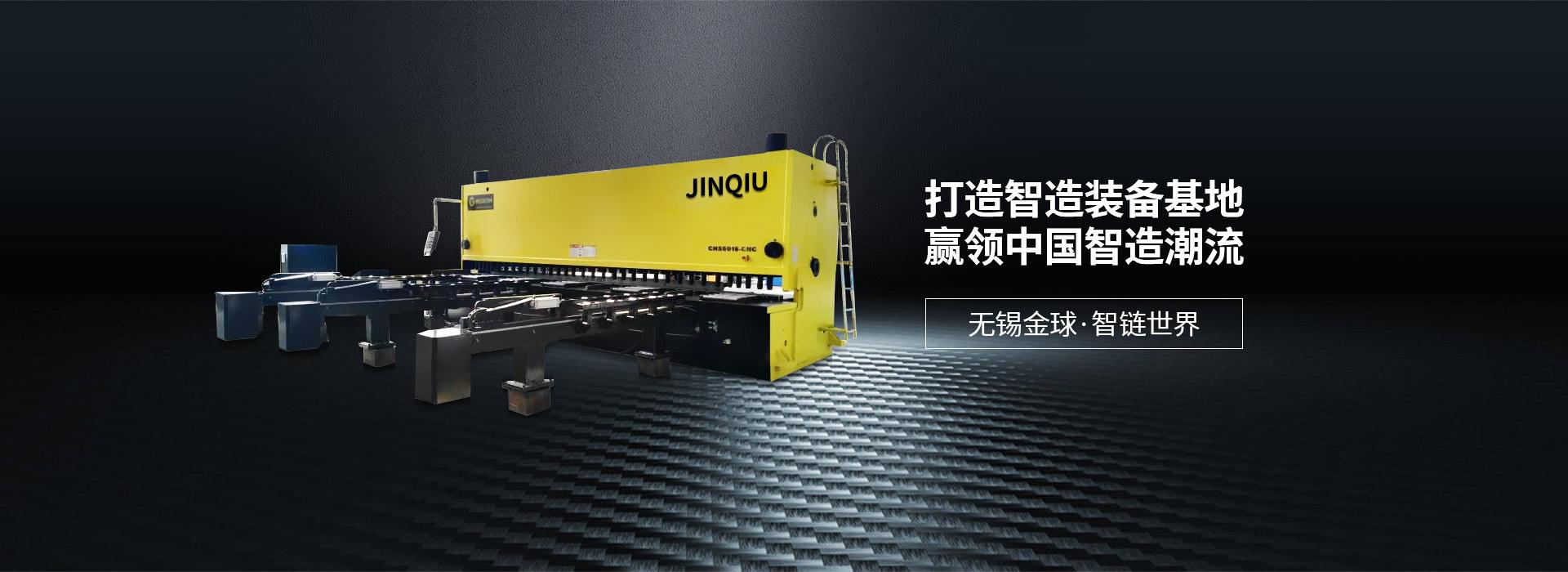打造智能装备基地,赢领中国智能智造潮流